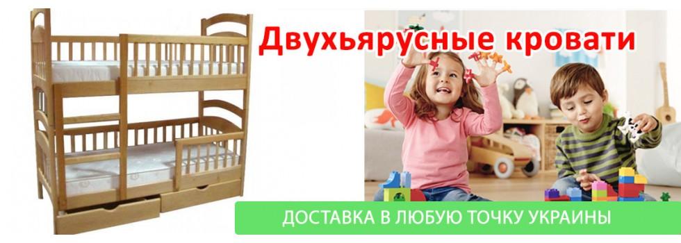 Двухьярусная кровать Артемон